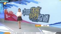《中国体育旅游报道》2019年10月22日
