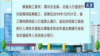 海口白龙路人行道清障及综合提质工程延期至12月31日