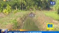 文昌:干群出钱出力修水利 解决撂荒地问题