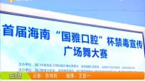 禁毒广场舞大赛启动报名 宣传禁毒理念深入人心