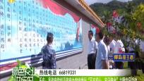 """乐东:县政府党组及政府办党组举行""""不忘初心、牢记使命""""主题党日活动"""