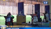 军运会·男子300米步枪军事速射个人赛 中国?#24433;?#25597;金银牌