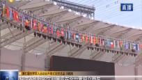 第七届世界军人运动会 开幕式今晚将在武汉体育中心举行