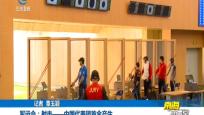 军运会:射击一一中国代表团首金产生