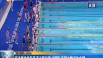 第七屆軍人運動會:游泳賽場展開多項決賽較量 中國隊奪得六枚游泳金牌