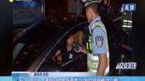 """昌江:酒驾司机接踵而来 公安交警守株待""""兔"""""""