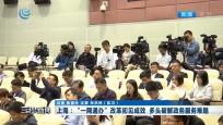 """上海:""""一网通办""""改革初见成效 多头破解政务服务难题"""