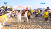 2019海南沙滩运动嘉年华开幕 163项水上活动助力体育+旅游