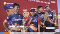 《中國體育旅游報道》2019年10月10日