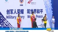 第七届世界军人运动会 中国队摘得水上救生项目多枚金牌