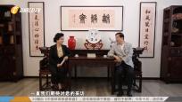 《第一收藏》 中国艺术70年人物 苏士澍