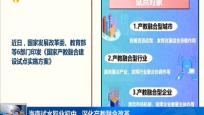海南试水职业初中 深化产教融合改革