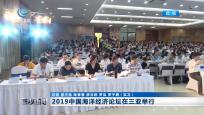 2019中国海洋经济论坛在三亚举行