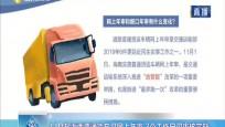 11月起海南普通货车可网上年审 3个工作日可审核完毕