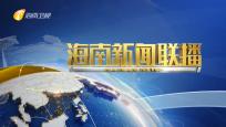 《海南新闻联播》 2019年10月18日