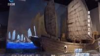 探访南海之舟