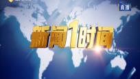 《新闻1时间》2019年10月18日(10:00)