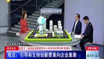 """焦点关注:我国前三季度经济增长6.2%:既""""稳""""也""""进"""""""