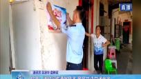 保亭:進村宣傳酒駕危害 警民共話交通安全