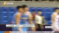 《中国体育旅游报道》2019年10月11日