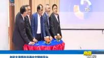 """2019""""一带一路""""记者组织论坛在北京举行"""