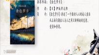 書香生活:《金色夢鄉》