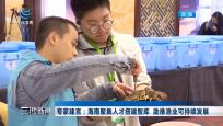 上海海洋大学第十三届蟹文化节暨王宝和杯全国河蟹大赛开幕