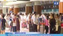 三亞:服務便民舉措落地機場 方便旅客快捷出行