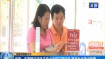 海南:多家银行加强信用卡涉房交易监管 严禁刷信用卡购房
