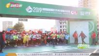 《健跑中国》2019年10月17日