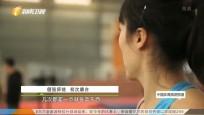《中國體育旅游報道》2019年10月03日
