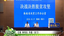 2019年扶貧日海南省脫貧攻堅專場新聞發布會召開