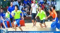 海南沙灘橄欖球邀請賽20日假日海灘舉行 市民可免費體驗