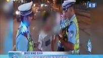 三亚:民警执法被骂 醉驾司机猖狂