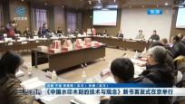 《中国水印木刻的技术与观念》新书首发式在京举行