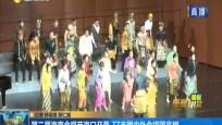 第二届海南合唱节海口开幕 77支国内外合唱团亮相