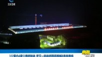 1公里内4座公路桥转体 武汉一转体桥?#33322;?#36328;越8条铁路线