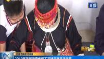 2019年首届海南传统工艺精品展圆满闭幕