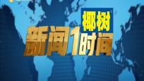 《新闻1时间》2019年11月19日(20:00)