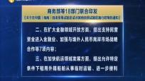 自贸快讯 商务部等18部门联合印发《关于在中国(海南)自由贸易试验区试点其他自贸试验区施行政策的通知》
