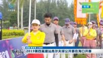 2019第四届潮汕高尔夫球公开赛在海口开赛