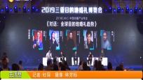 """2019婚博会圆满落幕  """"婚秀""""""""相亲""""格外吸睛"""