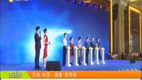 第八屆海南廣電觀眾節開幕 活動豐富回饋觀眾