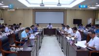 三沙市委常委会召开(扩大)会议传达党的十九届四中全会精神