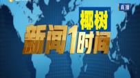 《新闻1时间》2019年11月20日(20点档)