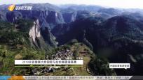 《中國體育旅游報道》2019年11月02日