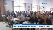 """三沙:开展消防安全教育培训 助力""""平安三沙""""建设"""