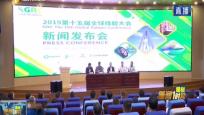 """第15届""""全球橡胶大会""""将首次在中国举办"""