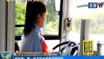 楊桂秀:用一身正氣為乘客保駕護航