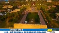 海南创新导游管理机制 规范旅游行业秩序